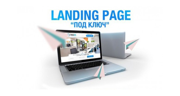 Качественная разработка и создание landing page