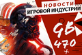 Новая статья: Gamesblender  470: CD Projekt снова перенесла Cyberpunk 2077, а EA показала Star Wars: Squadrons
