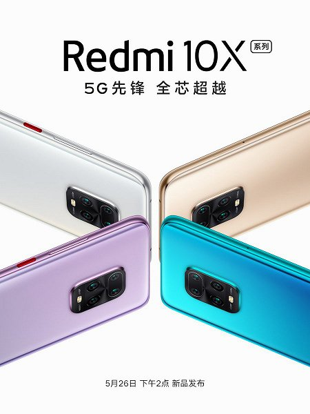 Xiaomi Redmi 10X получит процессор MediaTek Dimensity 820 с 5G (4 фото)