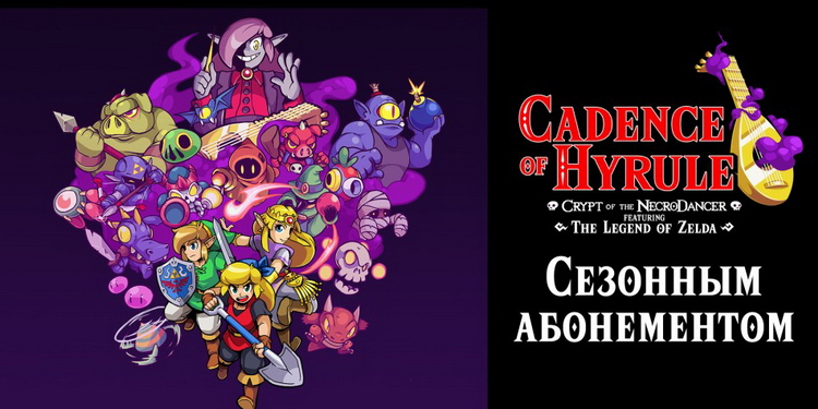 Музыкальная игра Cadence of Hyrule: Crypt of the NecroDancer featuring The Legend of Zelda обзавелась Season Pass