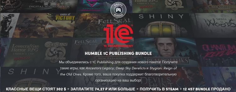 Комплект Humble 1C Publishing Bundle: Deep Sky Derelicts, Ancestors Legacy и другие игры от 72 рублей