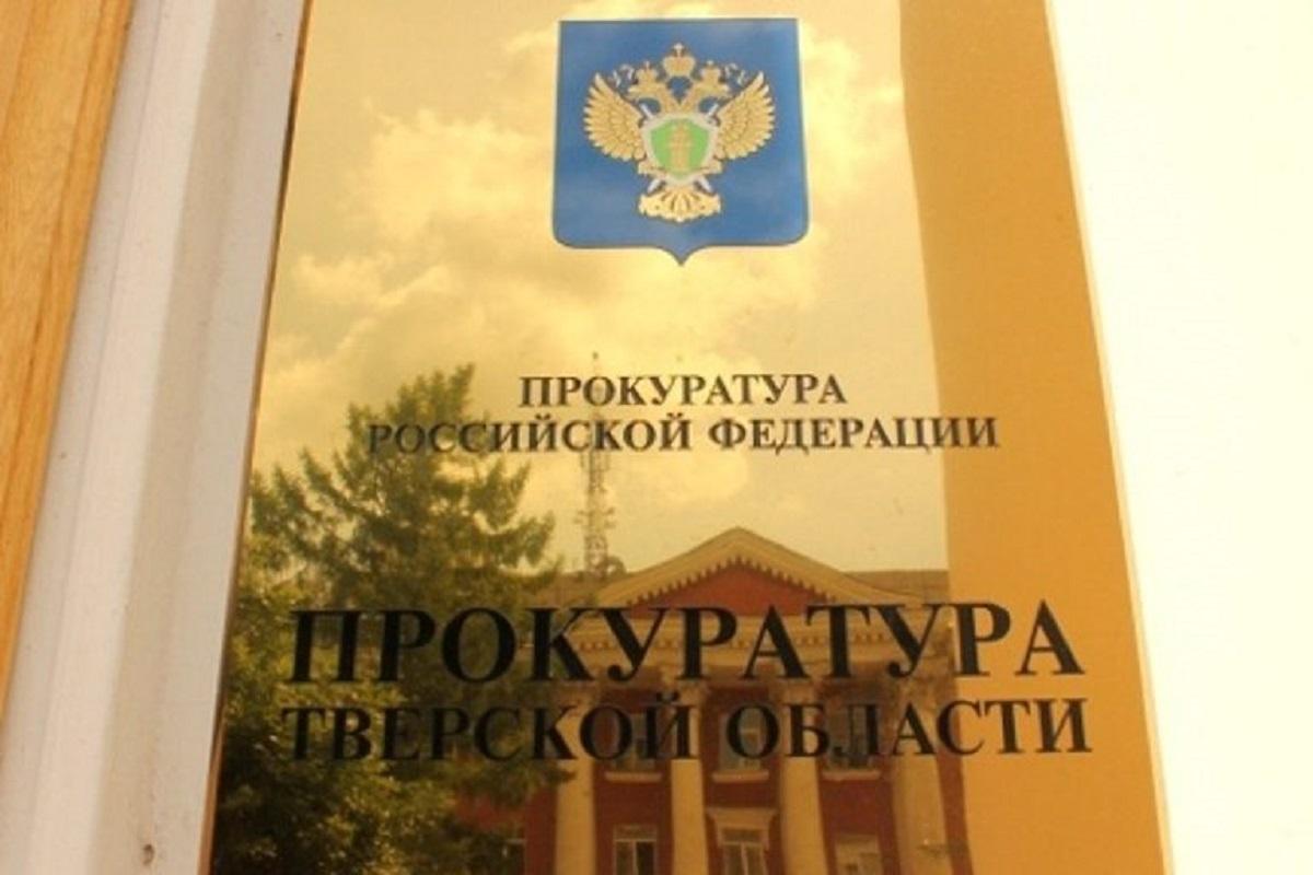 Привлечен к ответственности директор социального учреждения в Весьегонске