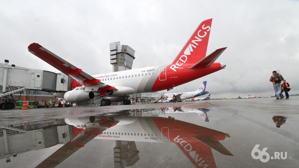 Red Wings открыла региональный авиахаб в Екатеринбурге первым рейсом в Саратов