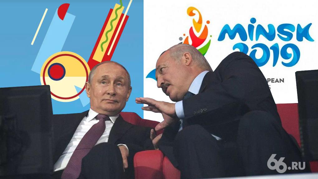 В Екатеринбурге повторяют сценарий бесславных и дорогих спортивных игр, которые Лукашенко провел в Минске