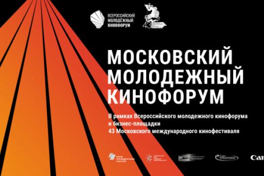 Названы лауреаты Московского молодежного кинофорума