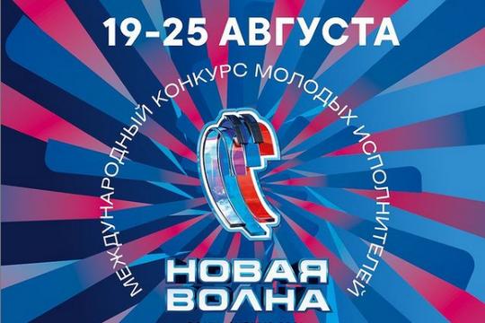 Стали известны место и даты проведения фестиваля «Новая волна»