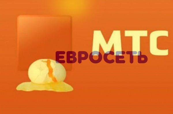«Евросеть нашла способ выкупить МТС»: Россиянам снова необходимо раскошелиться?