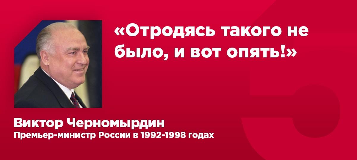 Черномырдинки — яркие цитаты Черномырдина, которые будут еще долго помнить