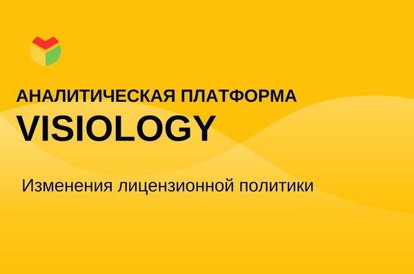Visiology объявляет об изменениях в лицензионной политике