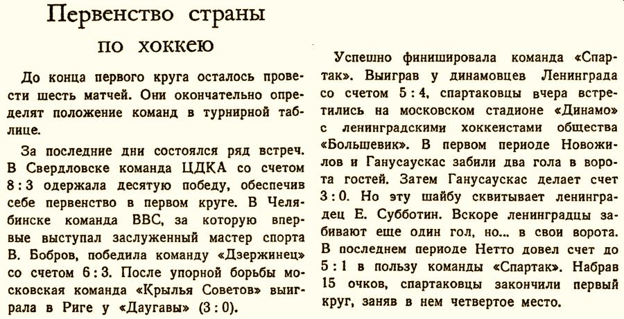 Суперпереходы в советском хоккее