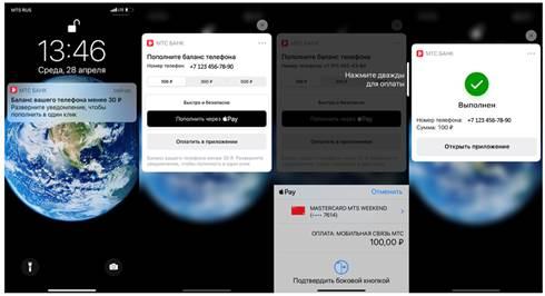 МТС запустил уникальную во всём мире услугу для владельцев iPhone