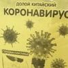 Еще более 100 омичей заразились коронавирусом