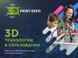 Учиться станет еще интереснее, учиться станет веселее! Участники 3D Print-Expo готовы к сотрудничеству с вузами