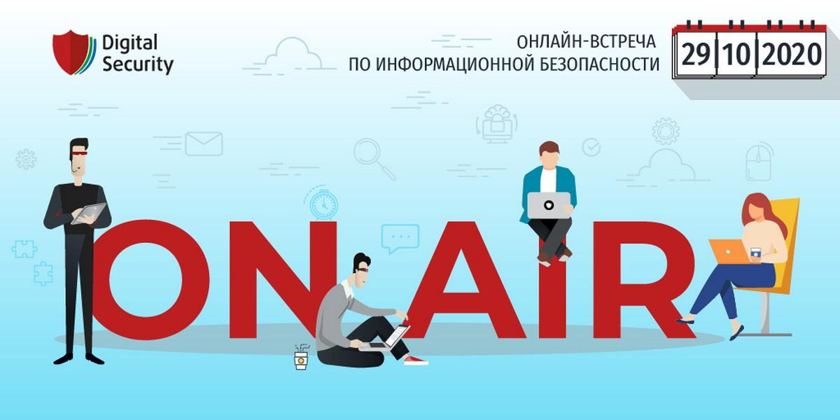 Грядет онлайн-встреча по информационной безопасности Digital Security ON AIR
