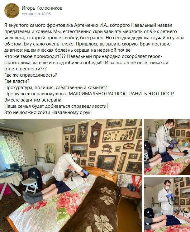 У ветерана, которого оскорбил Навальный, стало плохо с сердцем