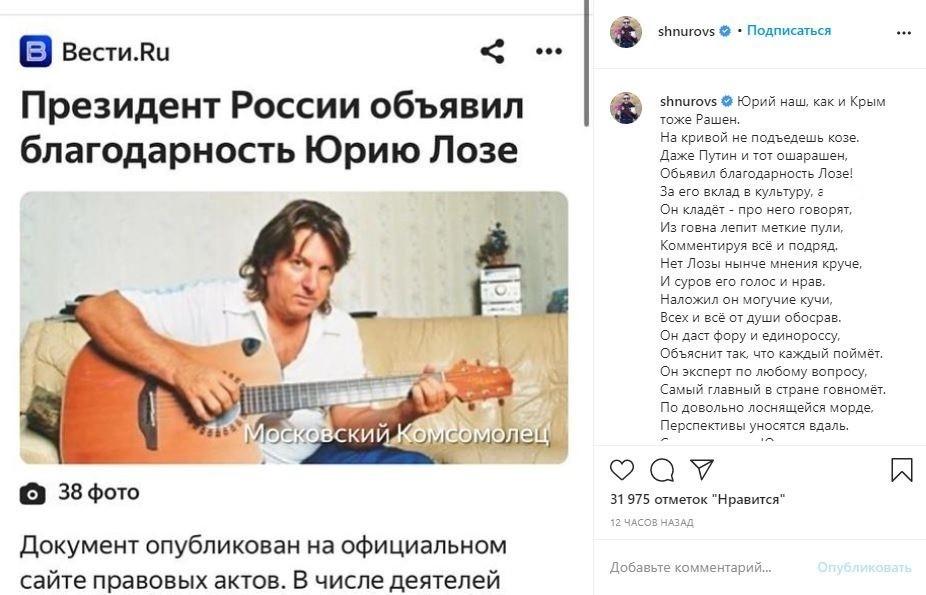 «Не хватает таланта»: Лоза ответил на обидные стихи Шнурова