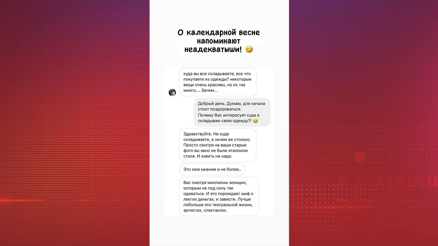 «Неадыкватыши»: Брухунова возмутилась вопросу о количестве вещей в ее гардеробе