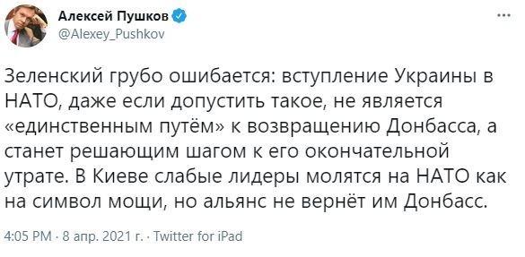 НАТО не вернет им Донбасс: Пушков заявил о грубой ошибке Зеленского