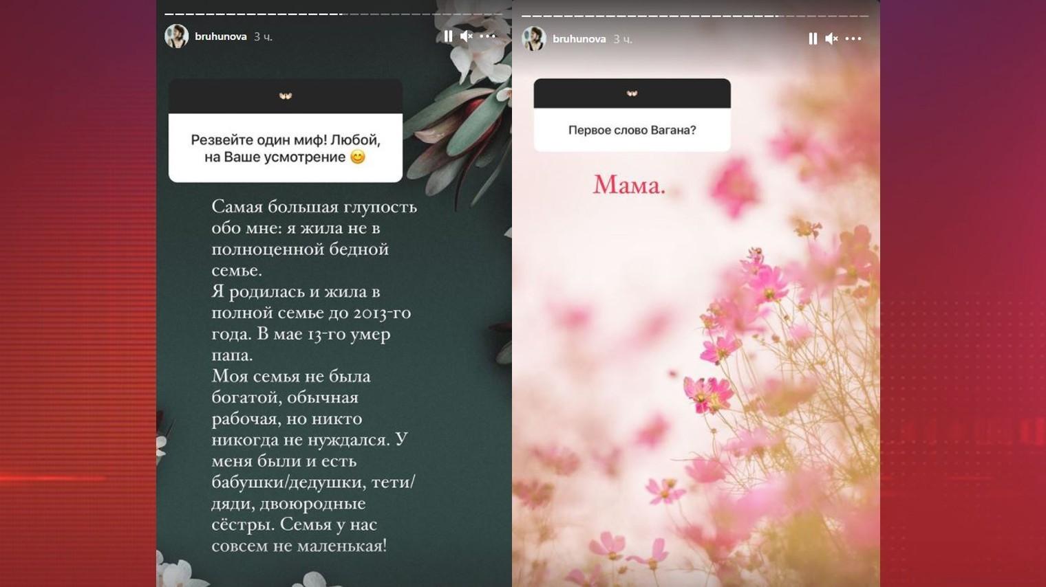 Брухунова развеяла «самую большую глупость» о своей семье и раскрыла первое слово Вагана