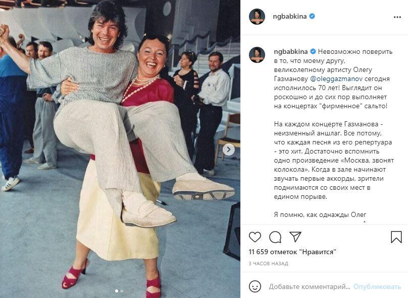 «Цепляться надо»: Бабкина рассказала, как Газманов чуть не погиб