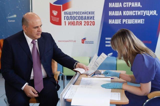 Мишустин проголосовал по поправкам в Конституцию