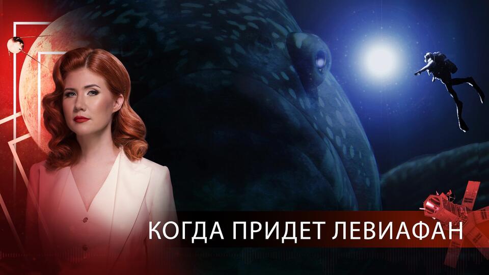 Когда придет Левиафан   Тайны Чапман. (07.04.2021).