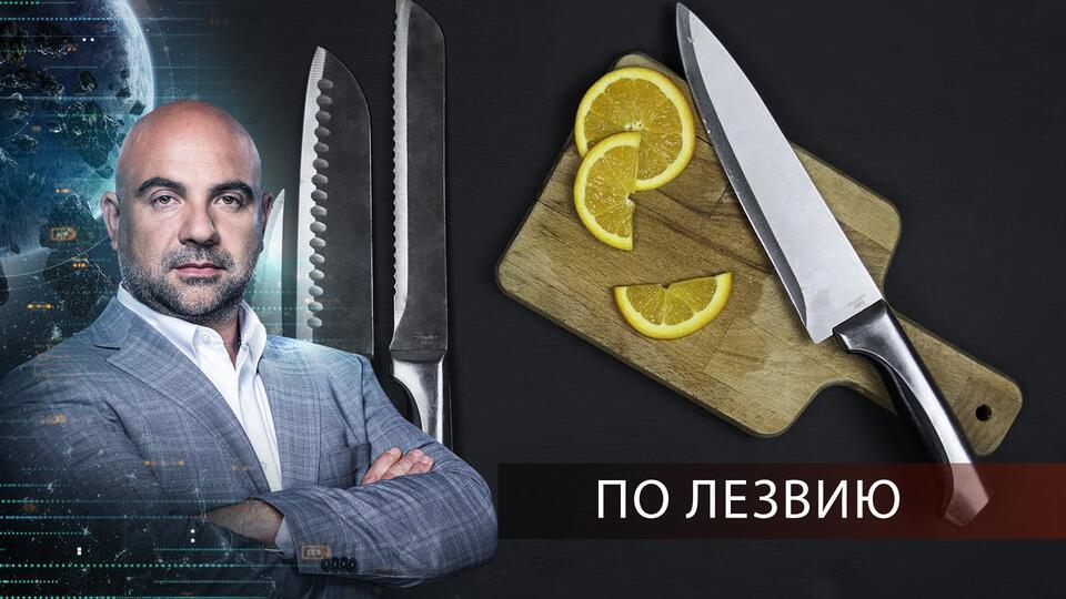 ПО ЛЕЗВИЮ | 'Как устроен мир' с Тимофеем Баженовым (09.04.2021)