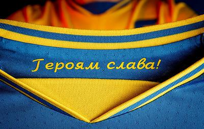 Ассоциация футбола Украины сделала официальными лозунги 'Слава Украине!' и 'Героям слава!'