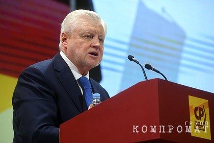 Партия «Справедливая Россия» сменила название