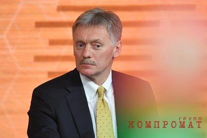 Кремль прокомментировал санкции против Медведчука