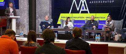 «Московский акселератор» определил лучших участников трека BuildTech