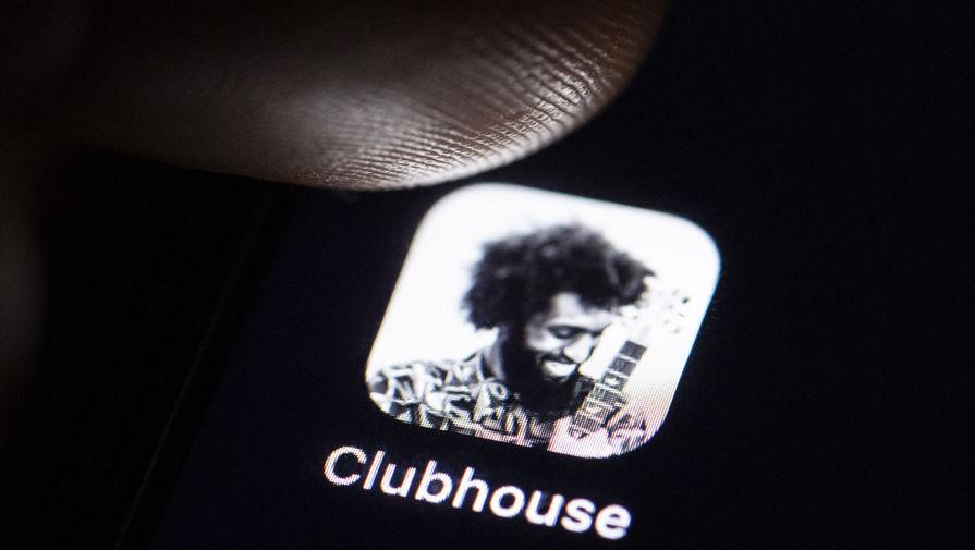 Bloomberg: Twitter хочет купить Clubhouse за $4 млрд