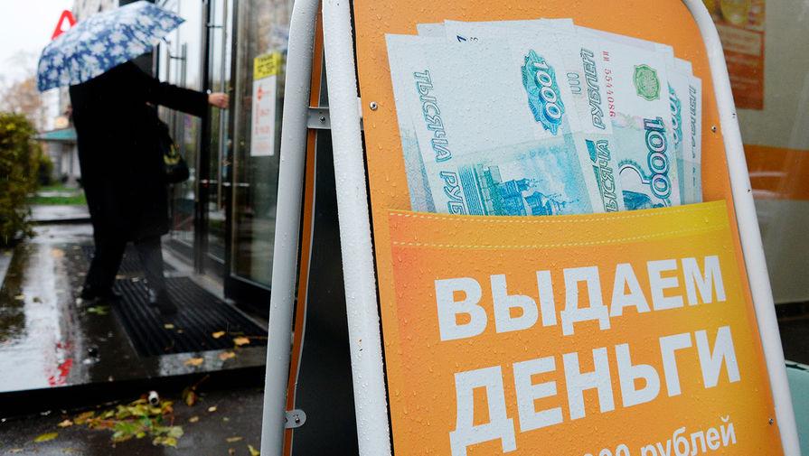 Эксперты рассказали, как часто россиянам одобряют выдачу микрозаймов