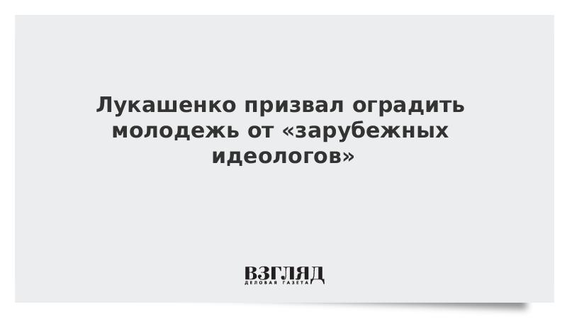 Лукашенко призвал оградить молодежь от «зарубежных идеологов»