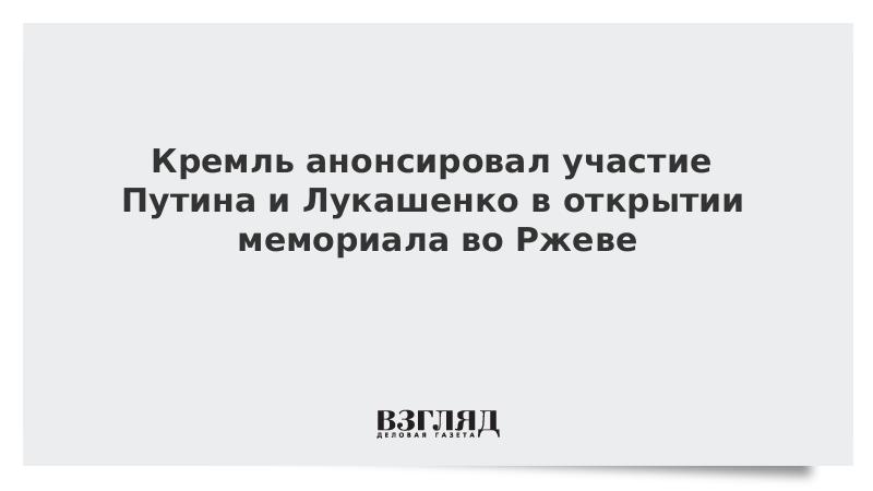 Кремль анонсировал участие Путина и Лукашенко в открытии мемориала во Ржеве