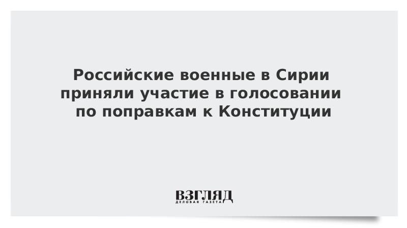 Российские военные в Сирии приняли участие в голосовании по поправкам к Конституции