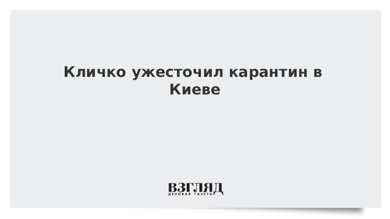 Кличко ужесточил карантин в Киеве