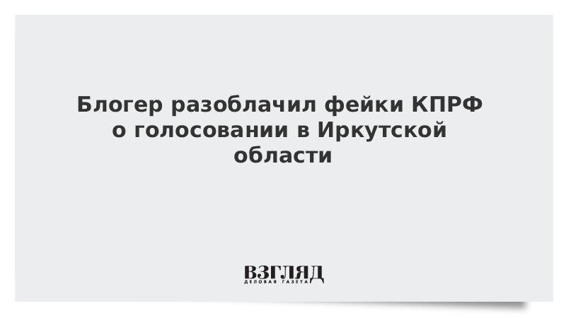 Блогер разоблачил фейки КПРФ о голосовании в Иркутской области
