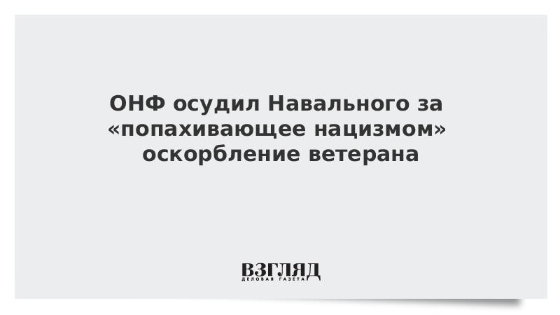 ОНФ осудил Навального за «попахивающее нацизмом» оскорбление ветерана