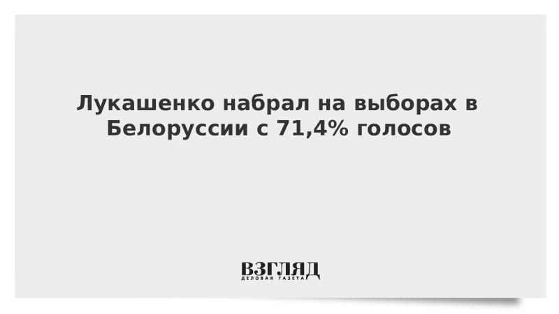 Экзитпол: Лукашенко набрал на выборах в Белоруссии 71,4% голосов