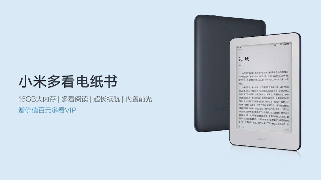 Электронная книга Xiaomi MI Ebook Reader прошла сертификацию Bluetooth SIG