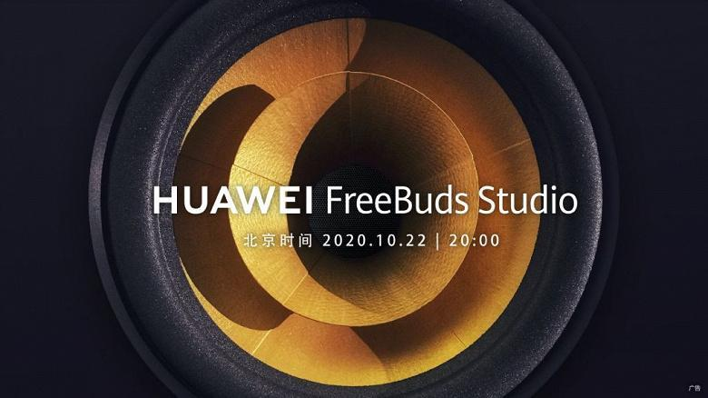 Вот какими будут полноразмерные наушники Huawei FreeBuds Studio