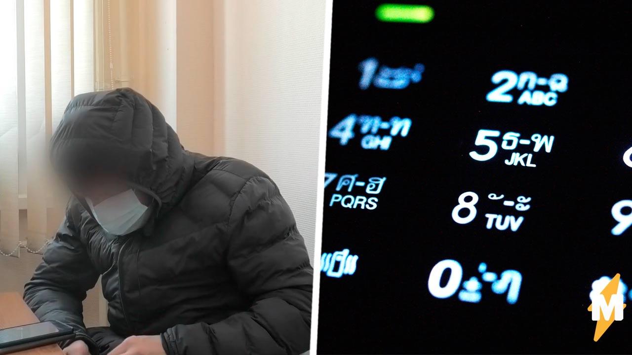 Полицейские попросили мошенника показать, как он работает. Теперь они должны его собеседнице 2200 рублей