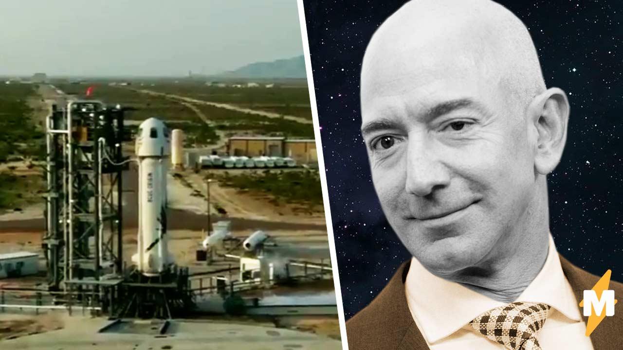 Миллиардер Джефф Безос успешно слетал в космос и вернулся на Землю