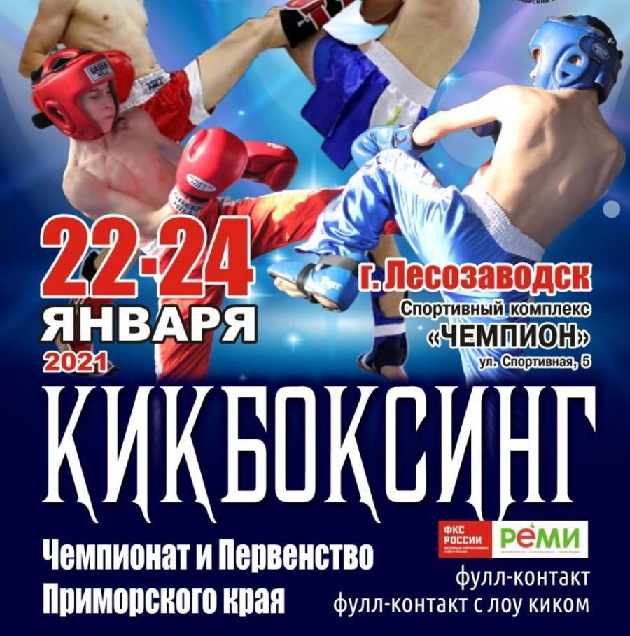 В Приморье пройдет чемпионат и первенство по кикбоксингу